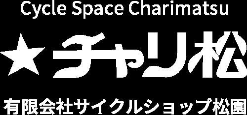 チャリ松(岩手県盛岡市)