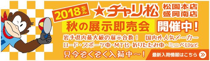 2018モデル秋の展示即売会