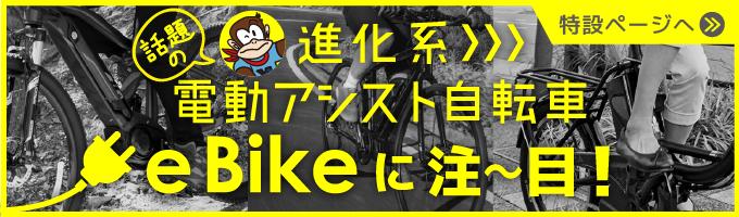 eバイク特集