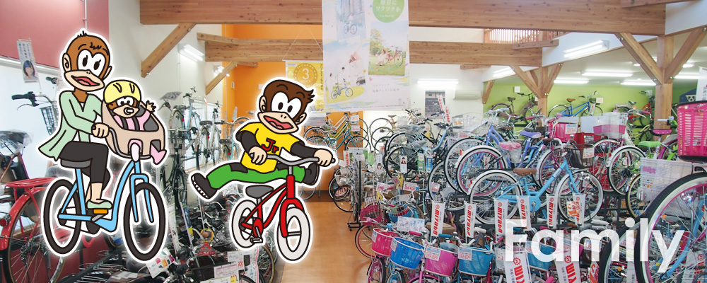 ファミリー自転車