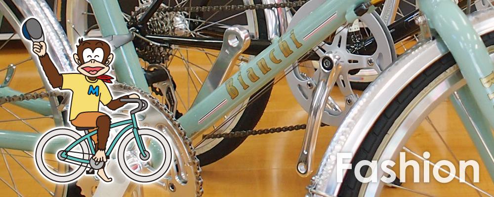 ファッション自転車