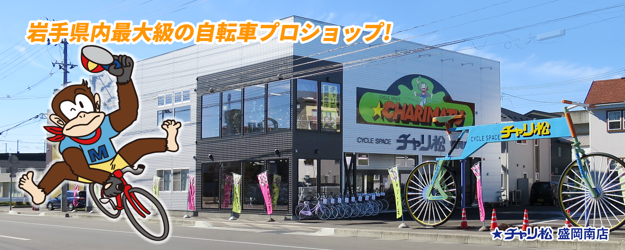 チャリ松 盛岡南店