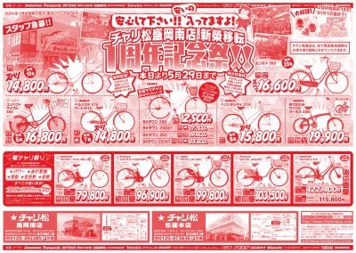 おかげ様で新店舗移転一周年記念祭開催しま~す!