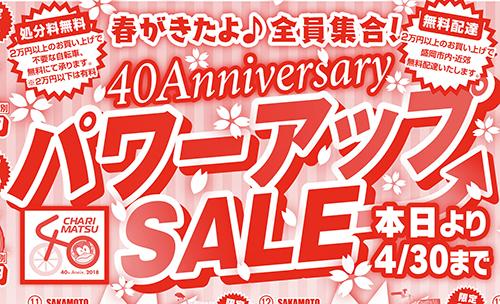 創業40周年記念 第3弾「パワーアップSALE」開催中!