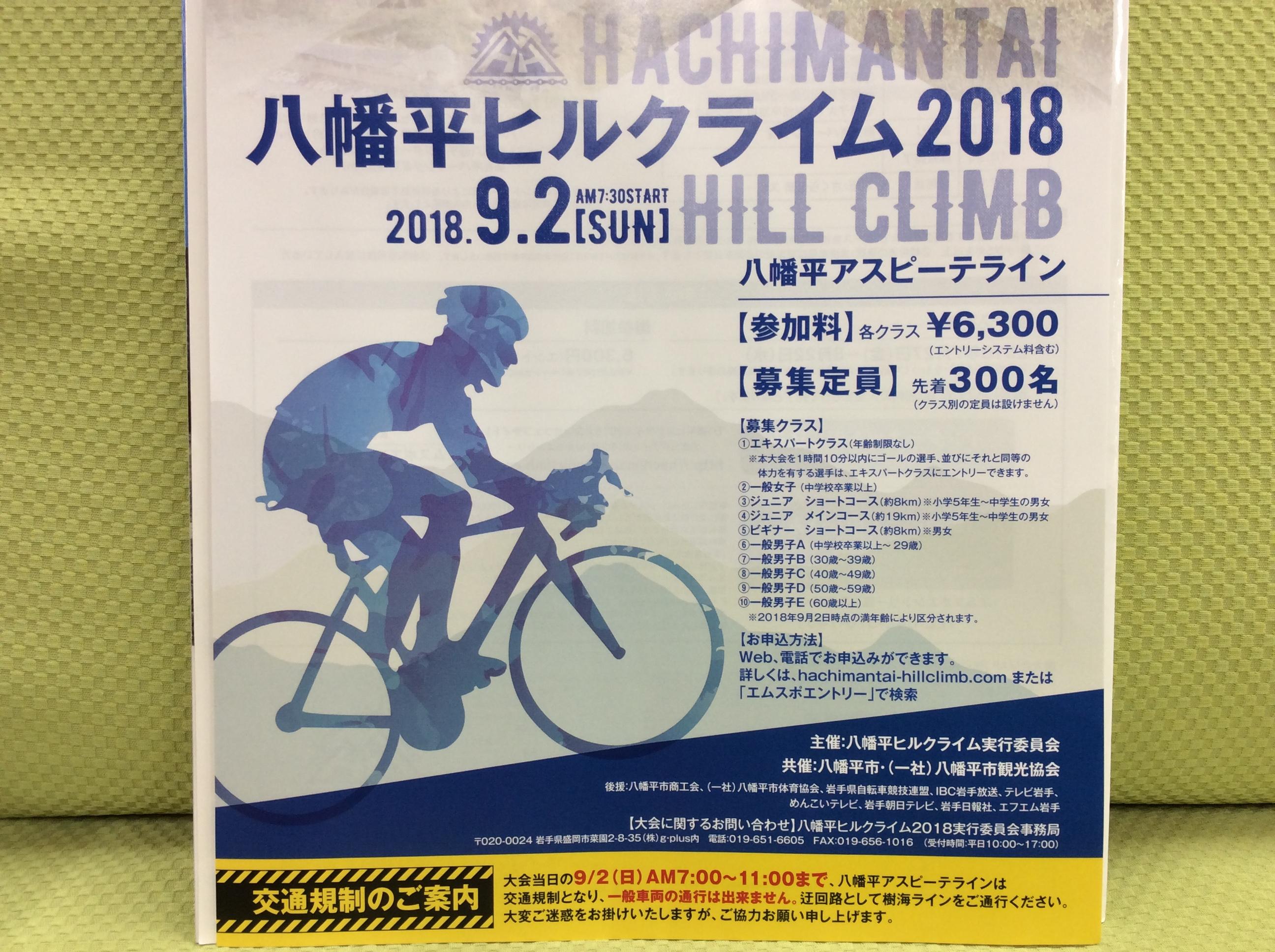 八幡平ヒルクライム2018 エントリー受付中!