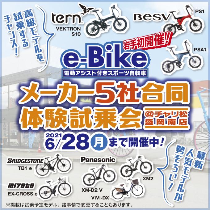 e-Bikeメーカー5社合同体験試乗会