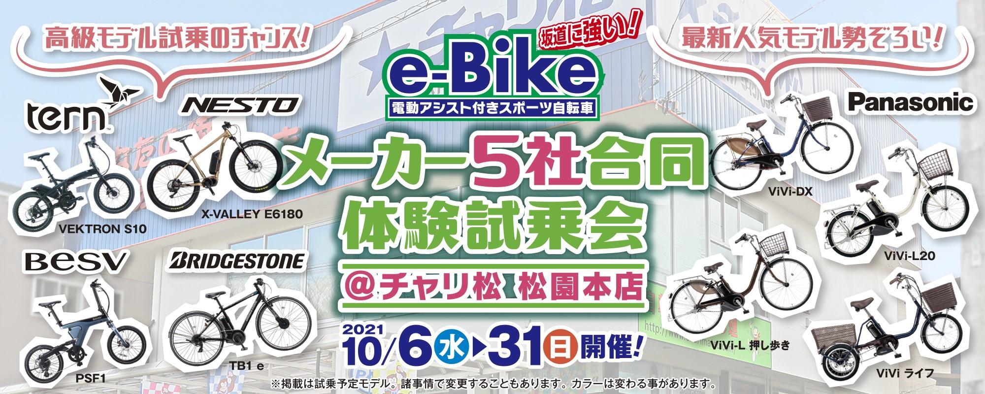 ebike体験試乗会