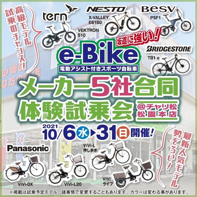 e-Bikeメーカー5社合同体験試乗会 10月に松園本店で開催!